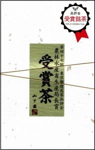 東茶協品評会50g H29 B