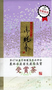 東茶協品評会100g H29