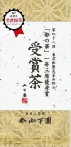 東茶協第48回品評会 100g