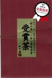 東茶協第48回品評会 30g